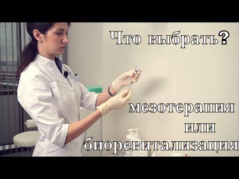 Что выбрать: мезотерапия или биоревитализация?