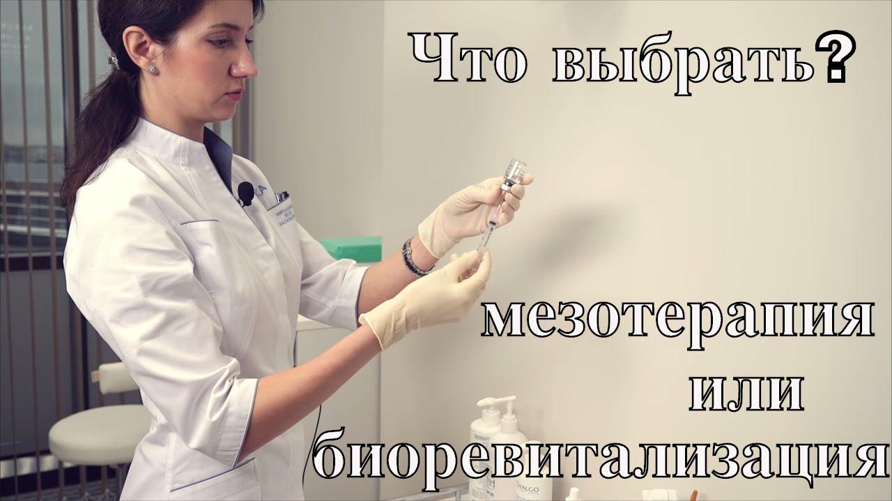 Препараты для биоревитализации: какой выбрать
