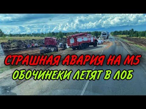 СТРАШНАЯ АВАРИЯ НА М5. ОБОЧИНЕКИ ЛЕТЯТ В ЛОБ