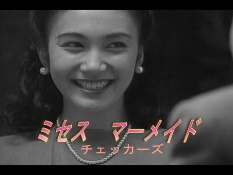 ミセス マーメイド (カラオケ)...