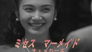 ミセス マーメイド (カラオケ) チェッカーズ