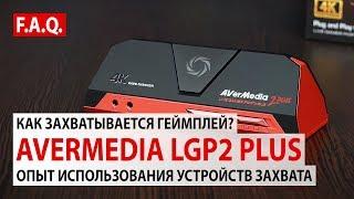 AVerMedia Live Gamer Portable 2 Plus: Как захватывается геймплей?