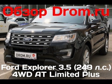 Ford Explorer 2016 3.5 249 л.с. 4WD AT Limited Plus видеообзор