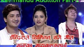 किन चिनिनन् ईन्दिराले प्रताप दासलाई ?- NEPAL IDOL Kathmandu Audition 2, (Nepali Tara)