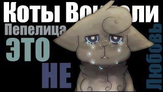 Animator Tribute | Коты Воители | Пепелица | Это не любовь...