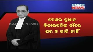 Justice Ranjan Gogoi: 46th Chief Justice of India