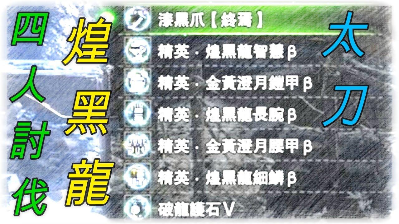 《MHWI》- 太刀狂斬煌黑龍【漆黑爪·终焉 + 煌黑龍3 + 金黃澄月2 + 破龍護石5】