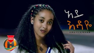 Temesgen Hailemichael - Aye Edaye | አይ እዳዬ - New Ethiopian Music 2020 (Official Video)