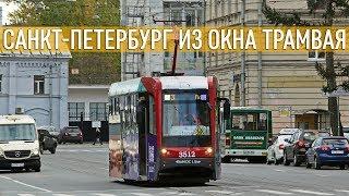 Экскурсия по Санкт-Петербургу из окна трамвая