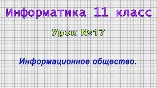 Информатика 11 класс (Урок№17 - Информационное общество.)