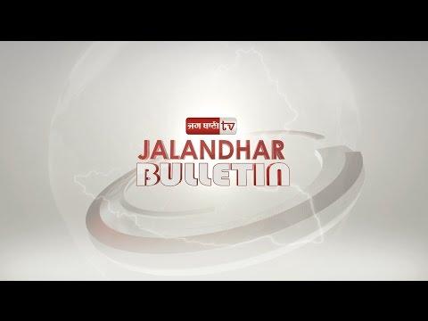 Jalandhar Bulletin 17- 01-17 Wav