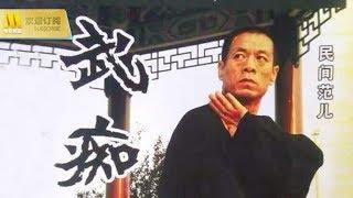 【1080P Chi-Eng SUB】《武痴》渔民路见不平拔刀相助的侠客之旅( 郭跃进 / 潘向阳 / 刘乐民)