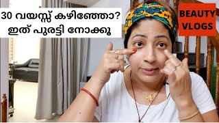 Beauty Vlog 2: Anti Ageing Facial Skin Tightening || മുഖചർമം