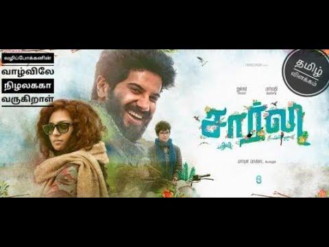 Download charlie tamildubbed | explained in tamil | filmy boy tamil | தமிழ் விளக்கம்