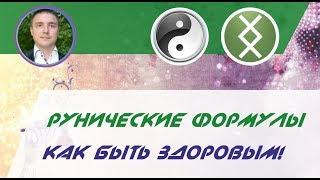 Евгений Грин - Магия рун: Рунические формулы как быть здоровым!