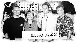 ДЕЛО №28 |Семья Уитакер| - расследование хладнокровного расстрела семьи. Правда шокировала всех