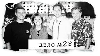 ДЕЛО №28  Семья Уитакер  - расследование хладнокровного расстрела семьи. Правда шокировала всех