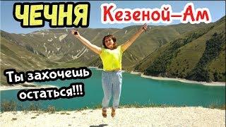 Чечня 2018. Кезеной-Ам, зиплайн - Страшно красиво!
