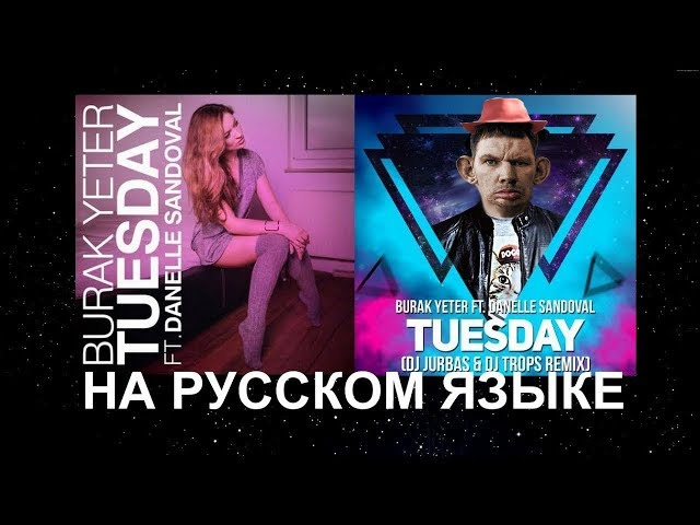 Глад Валакас - Тупа Атдихаю (Burak Yeter - Tuesday 2019)
