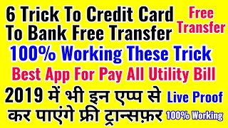 Trick 31-Jan,6 Best Trick To Transfer Credit Card To Bank Free,Credit Card To Bank Free Transfer.