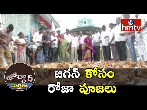 MLA Roja Offering 1008 Coconuts at the Temple | Jordar News | hmtv