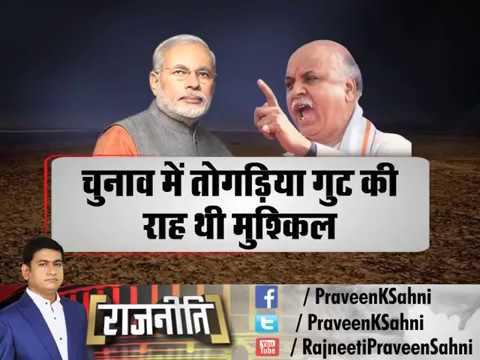 VHP में दो फाड़ एक तरफ प्रवीण तोगड़िया तो दूसरी तरफ RSS अौर PM Modi गुट