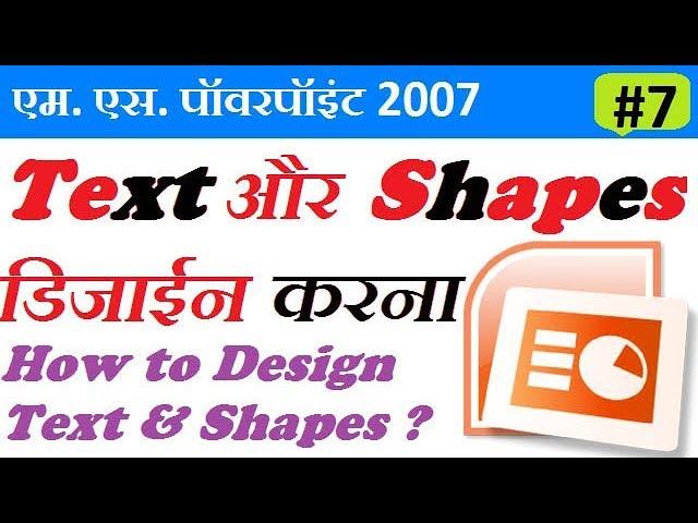 एम. एस. पॉवरपॉइंट 2007,  Text और Shapes डिजाईन कैसे करते हैं (#7)