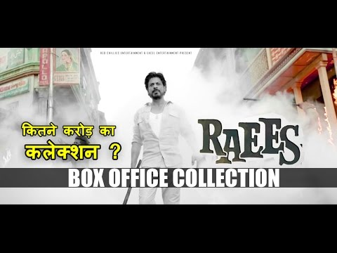 Raees : Box Office Collection | Many Record Broken !