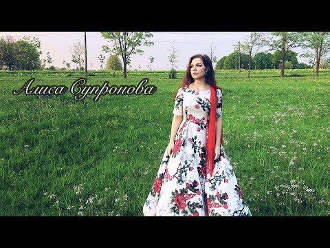 Алиса Супронова - Молитва (Булат Окуджава)