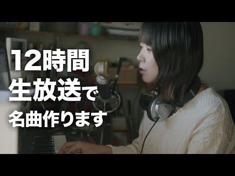12時間生放送!作曲チャレンジ