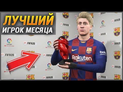МИЛКИН ВЗЯЛ ПЕРВУЮ НАГРАДУ  - FIFA 20 КАРЬЕРА ЗА ИГРОКА #30