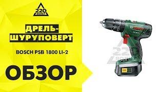 Обзор Дрель-шуруповерт BOSCH PSB 1800 LI-2