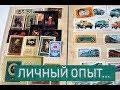 СКОЛЬКО РЕАЛЬНО СТОЯТ ПОЧТОВЫЕ МАРКИ СССР mp3