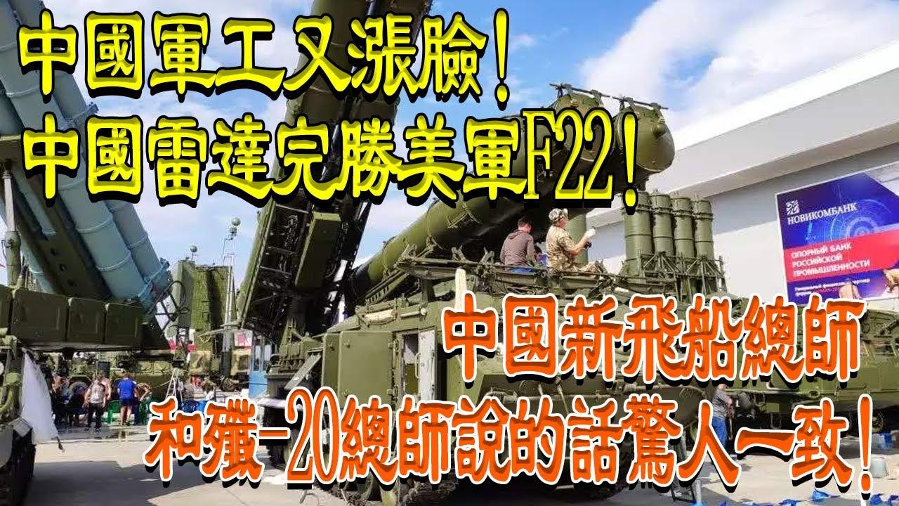 中國軍工又漲臉!中國雷達完勝美軍F22!中國新飛船總師和殲 20總師說的話驚人一致!