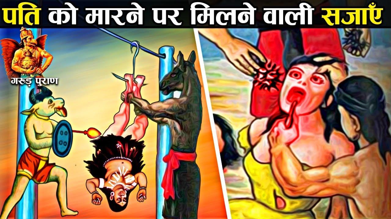 पति पर हाथ उठाने वाली पत्नी को नर्क में मिलने वाली सजा! | Punishment for Wife who beats her husband