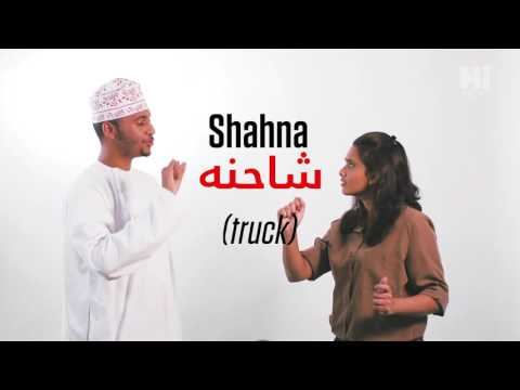 How to speak like an Omani Episode 2