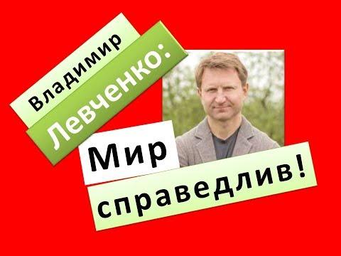 Владимир Левченко: Мир