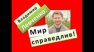 Владимир Левченко: Мир справедлив!