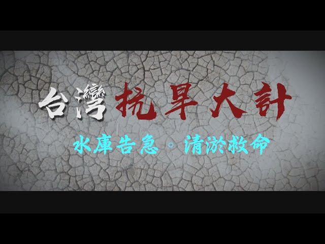 【台灣演義】台灣抗旱大計 2021.05.16 |Taiwan History