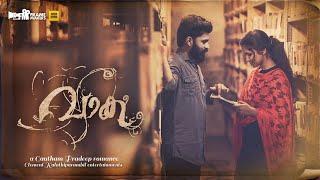 Vaaka Best Malayalam Album | Malayalam Music Video| Gautham Pradeep