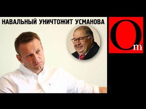 Навальный уничтожит Усманова