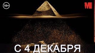 Дублированный трейлер фильма «Пирамида»