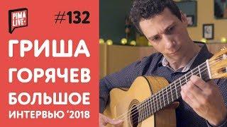 Grisha Goryachev | Большое Интервью 2018 (ENG sub)