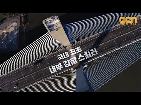 WATCHER(왓쳐) [티저] 국내 최초 내부 감찰 스릴러 WATCHER WATCHER EP.0