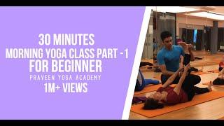 Morning Yoga Class Part -1|Beginner|Master Praveen