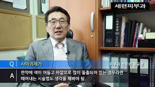 사마귀, 편평 사마귀 레이저와 냉동 치료:강남구청역 피…