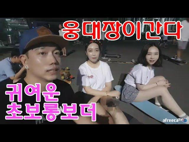 대전에서 만난 귀여운 초보 롱보드걸 롱보드댄싱 Korea Longboard girls