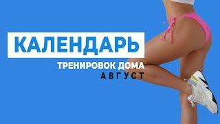 КАЛЕНДАРЬ Тренировок АВГУСТ 2019 Фитнес дома / ПРОГРАММА ТРЕНИРОВОК