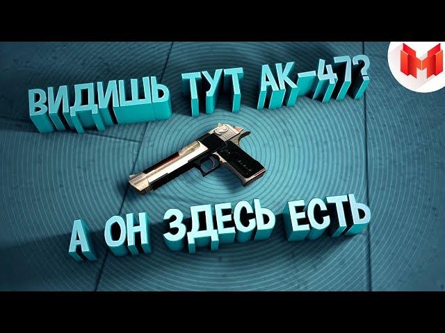 #29 CS: GO - Фокус с калашниковым