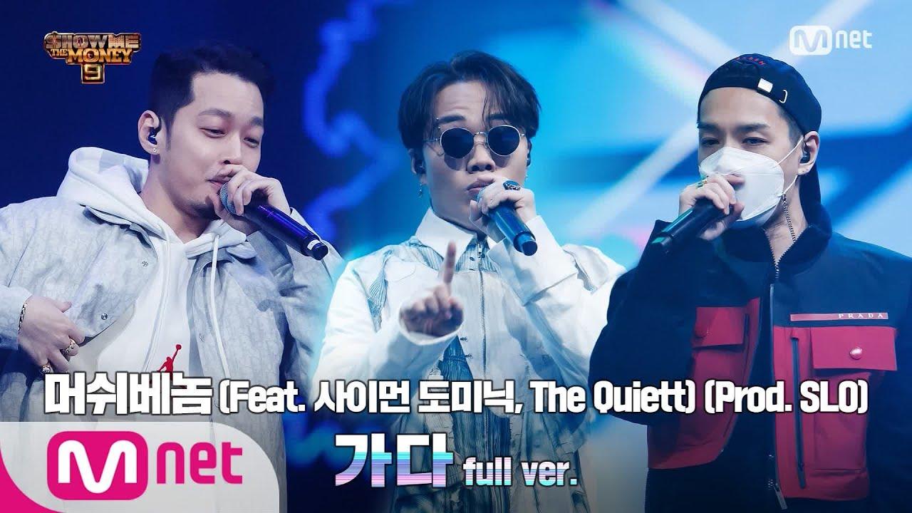 [ENG] SMTM9 [10회/풀버전] '가다' (Feat. 사이먼 도미닉, The Quiett) (Prod. SLO) - 머쉬베놈 @파이널 1R full ver. EP.10